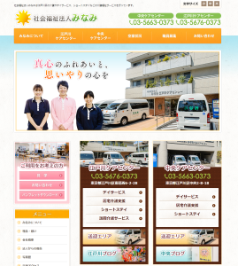 screencapture-minamicare-or-jp-1442230319124